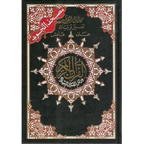 quran+tajwid+darul+fikir-500x500